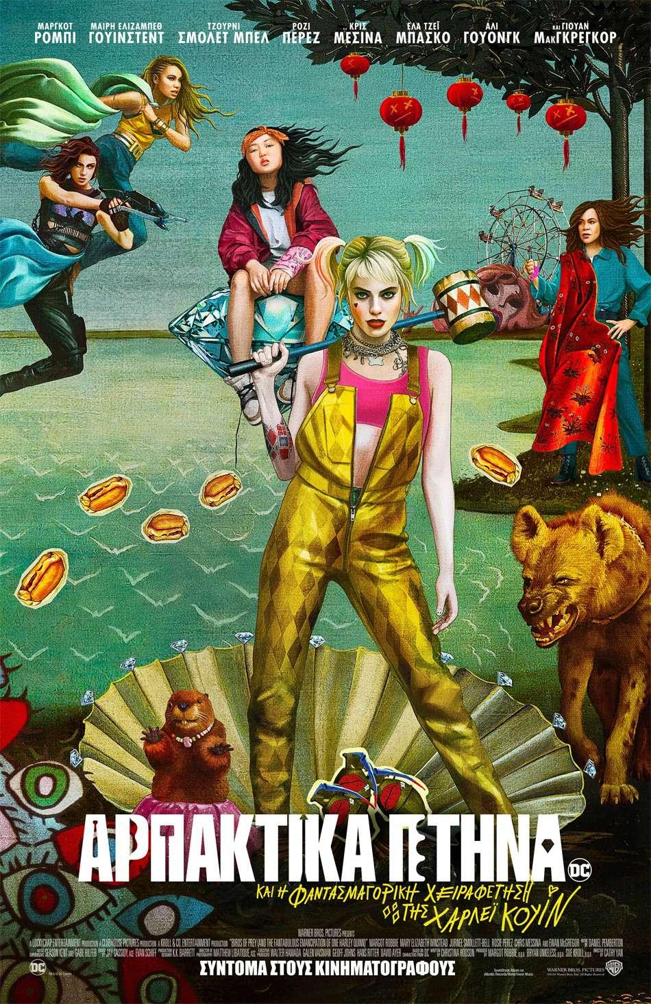 Αρπακτικά Πτηνά Και Η Φαντασμαγορική Χειραφέτηση Της Χάρλει Κουίν (Birds Of Prey & The Fantabulous Emancipation Of One Harley Quinn) - Trailer / Τρέιλερ Poster