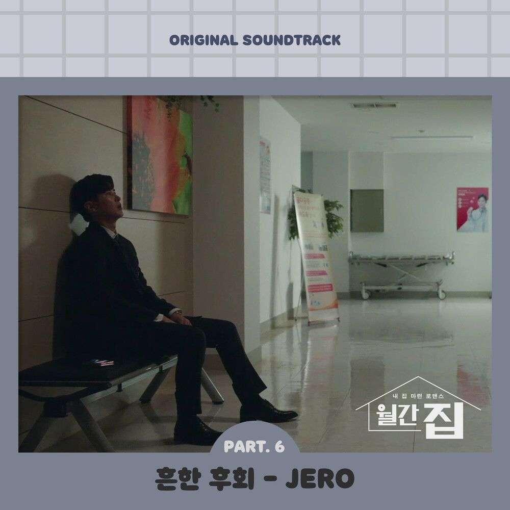 JERO – 흔한 후회 (Common Regret) / Monthly Magazine Home OST Part.6 MP3