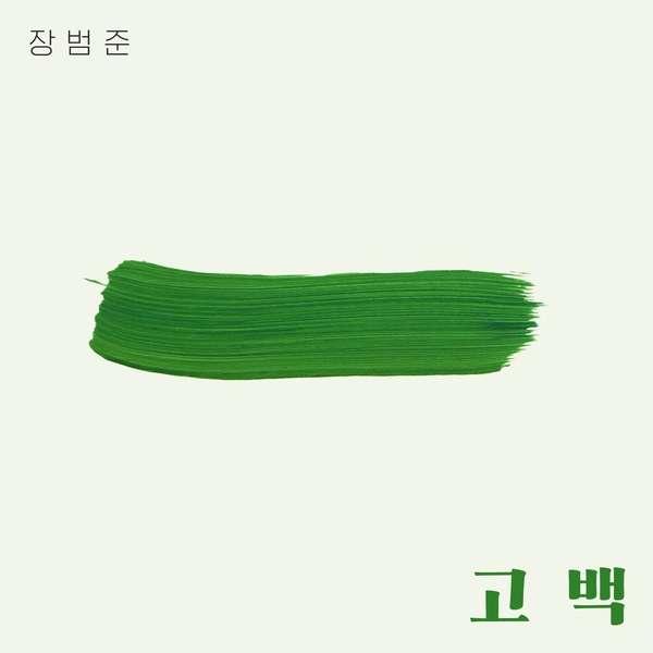 장범준 (Jang Beom June) – Go Back MP3