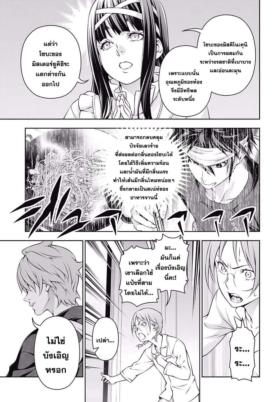 อ่านการ์ตูน Shokugeki no Soma ตอนที่ 214 หน้าที่ 9