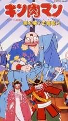 Kinnikuman: Haresugata! Seigi Choujin's Cover Image
