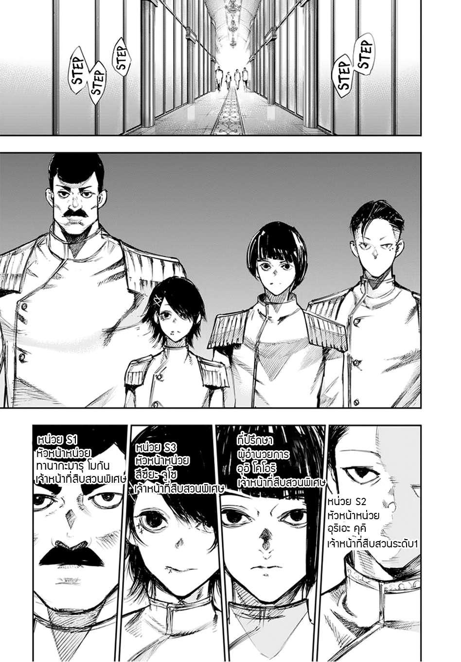 อ่านการ์ตูน Tokyo Ghoul:re ตอนที่ 117 หน้าที่ 16