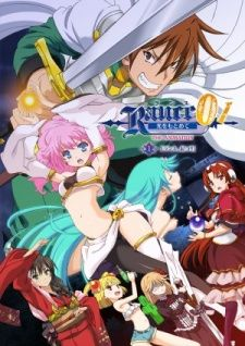 Rance 01: Hikari wo Motomete The Animation's Cover Image