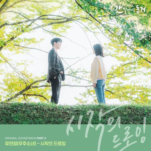 [Single] Yoo Yeon Jung – Beginning of Our Drawing / My Roommate Is A Gumiho OST Part.3 (MP3)