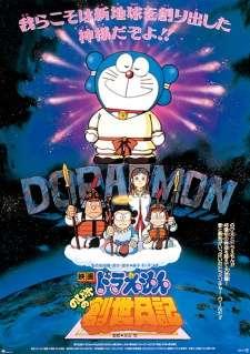 Doraemon Movie 16: Nobita no Sousei Nikki's Cover Image