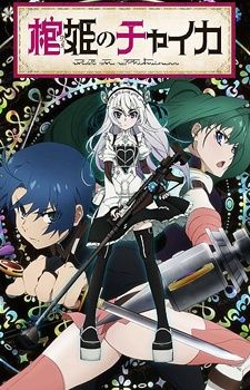 Hitsugi no Chaika's Cover Image