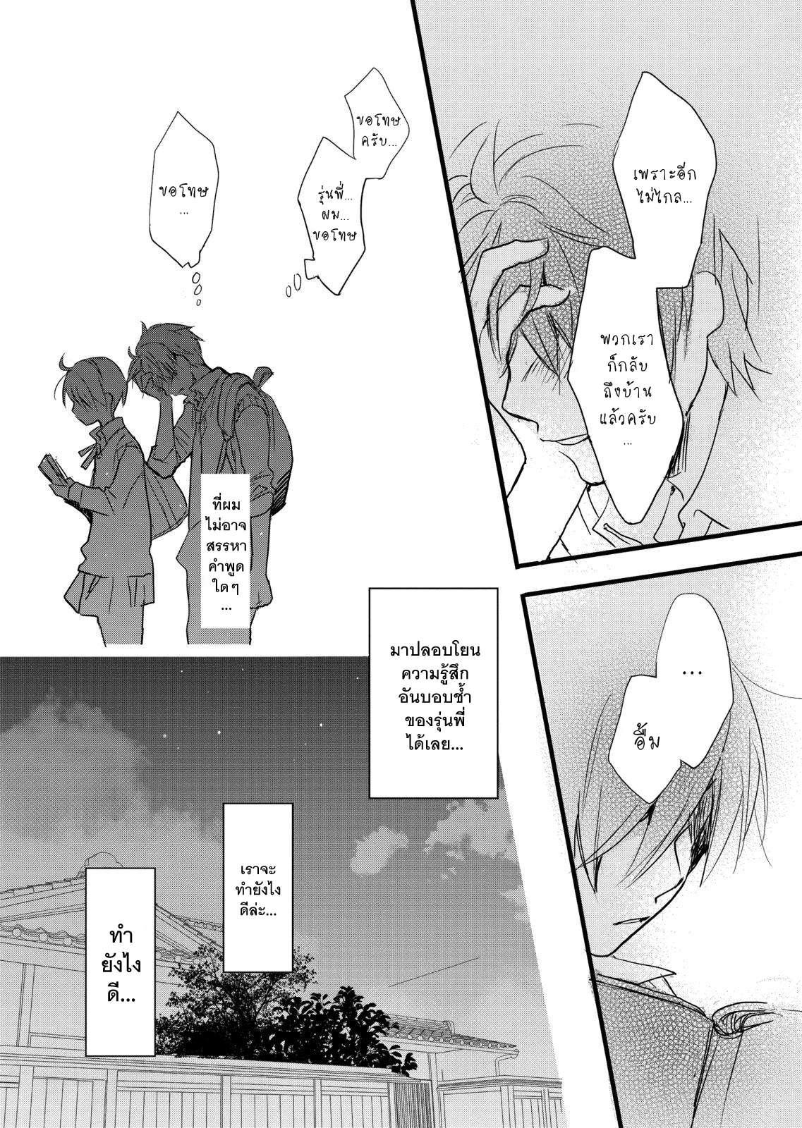 อ่านการ์ตูน Bokura wa Minna Kawaisou ตอนที่ 27 หน้าที่ 22