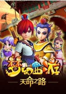 Menghuan Xiyou's Cover Image