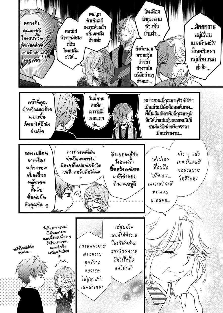 อ่านการ์ตูน Bokura wa Minna Kawaisou ตอนที่ 37 หน้าที่ 4