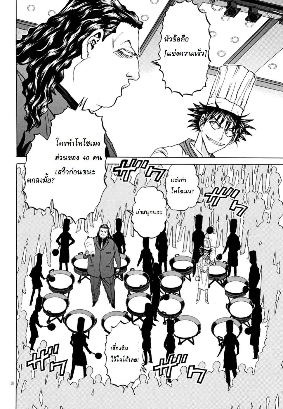 อ่านการ์ตูน Tetsunabe no Jan 2nd!! ตอนที่ 5 หน้าที่ 16