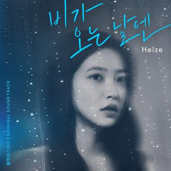 헤이즈 (Heize) – On Rainy Days(2021) MP3