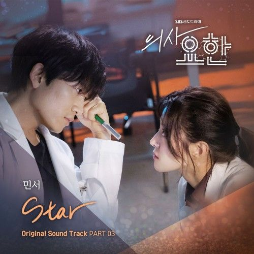 Minseo – Doctor John OST Part.3 (MP3)