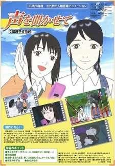 Koe wo Kikasete's Cover Image