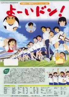 Yooidon!'s Cover Image