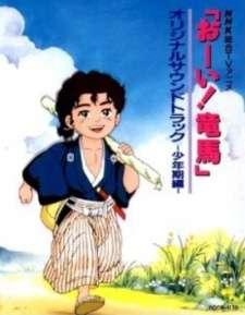 Oi! Ryouma's Cover Image