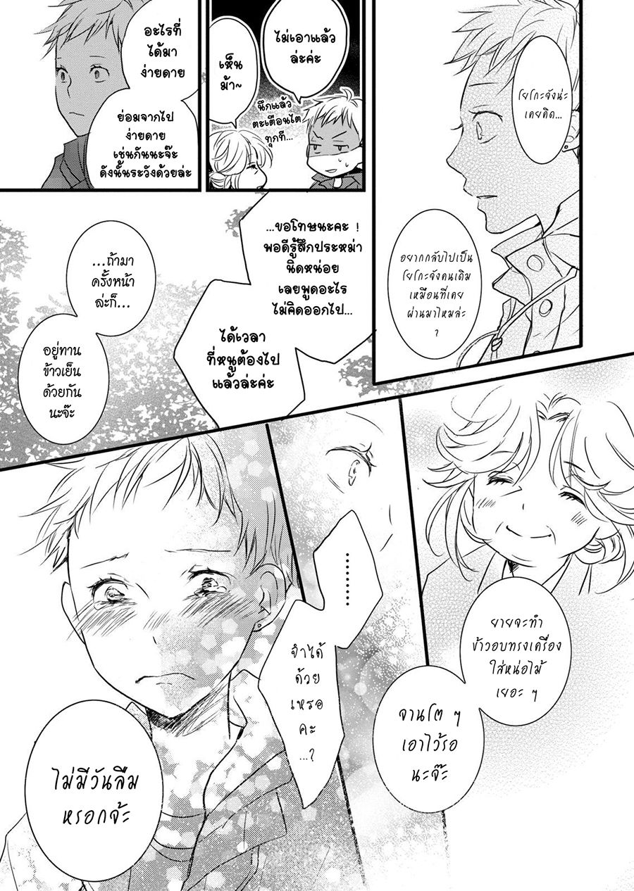 อ่านการ์ตูน Bokura wa Minna Kawaisou ตอนที่ 37 หน้าที่ 17