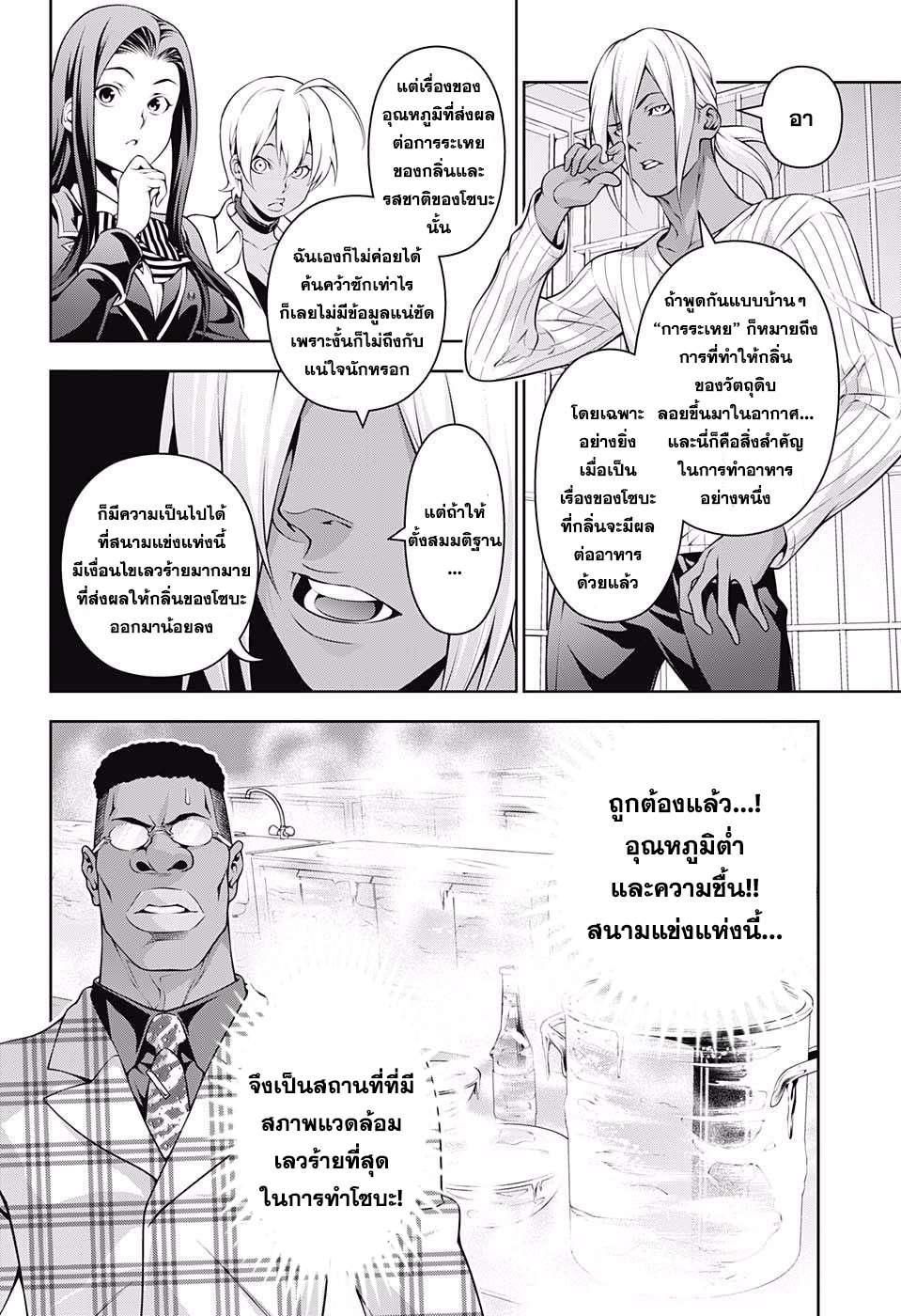 อ่านการ์ตูน Shokugeki no Soma ตอนที่ 214 หน้าที่ 8