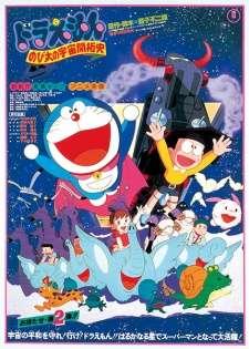 Doraemon Movie 02: Nobita no Uchuu Kaitakushi's Cover Image