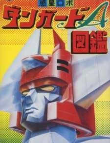 Wakusei Robo Danguard Ace: Uchuu Daikaisen's Cover Image