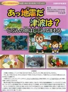 Ajjishin da Tsunami wa? Jibun no Inochi wa Jibun de Mamoru's Cover Image