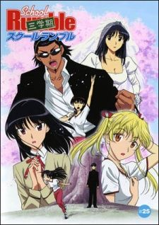 School Rumble San Gakki's Cover Image