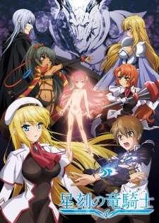 Seikoku no Dragonar's Cover Image