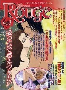 Rouge: Lady's Comic Video's Cover Image