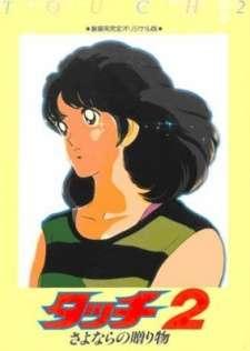 Touch 2: Sayonara no Okurimono's Cover Image