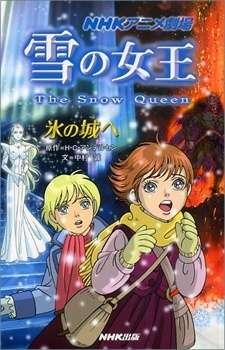 Yuki no Joou (TV)'s Cover Image