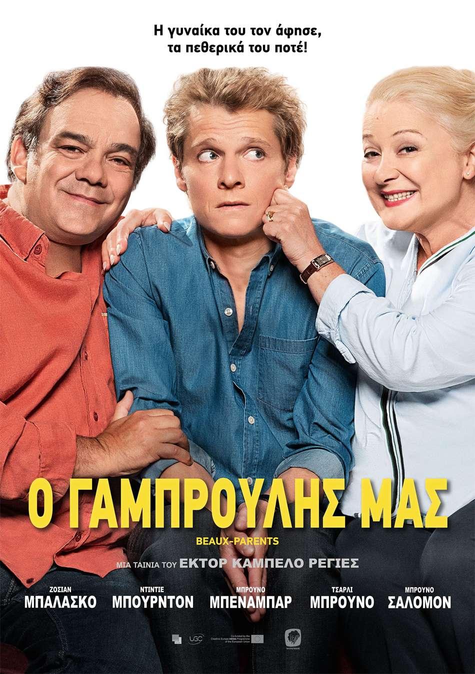 Ο Γαμπρούλης Μας (Beaux-parents) Poster