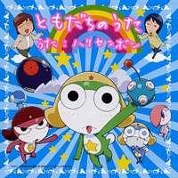 Chibi Kero: Kerobouru no Himitsu!?'s Cover Image