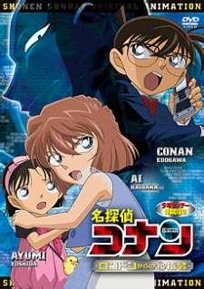 Detective Conan OVA 11: A Secret Order from London's Cover Image