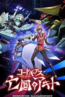 Code Geass: Boukoku no Akito 4 - Nikushimi no Kioku kara's Cover Image