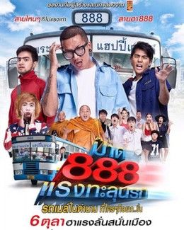 Fast 888