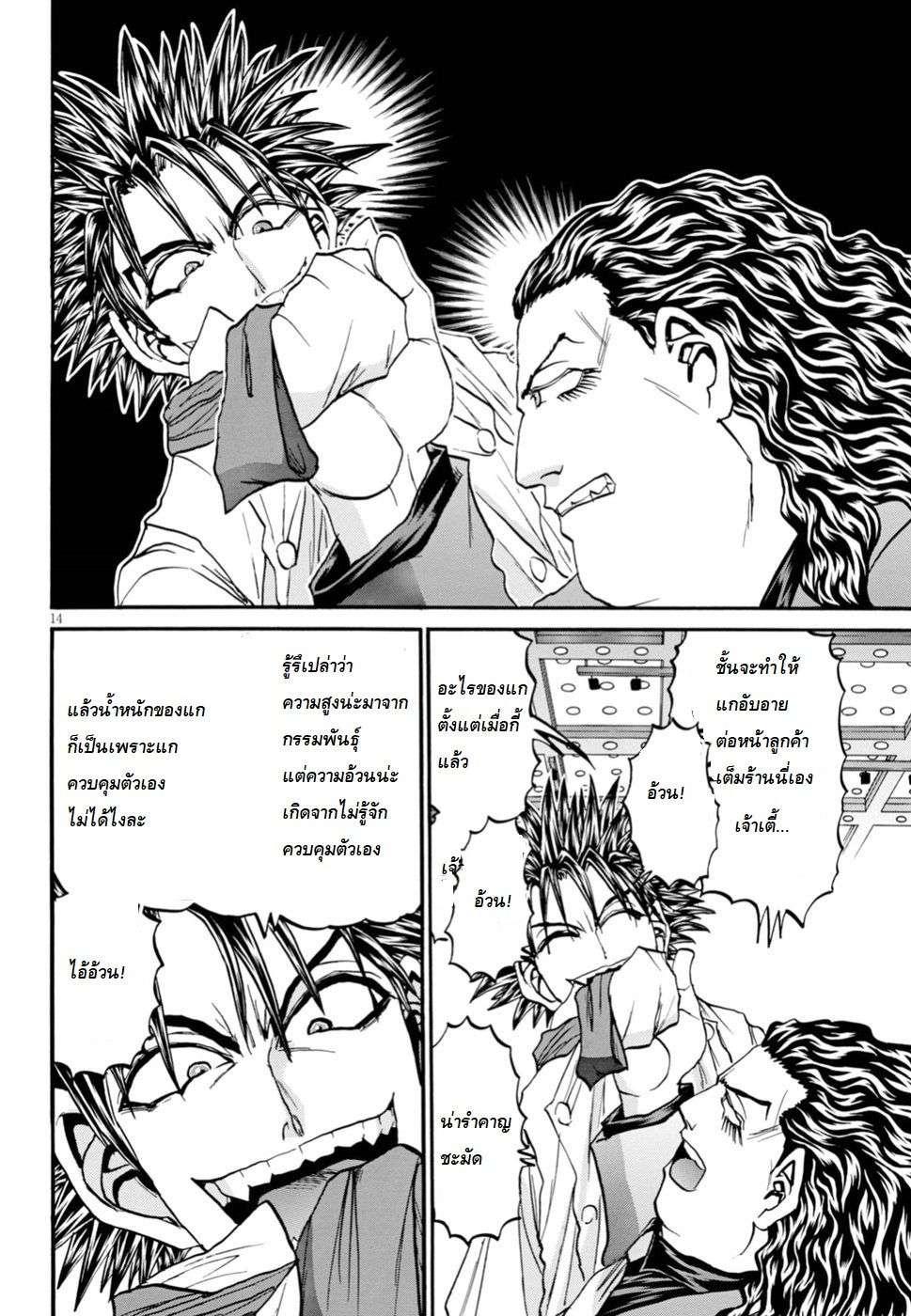 อ่านการ์ตูน Tetsunabe no Jan 2nd!! ตอนที่ 5 หน้าที่ 13