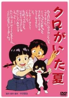 Kuro ga Ita Natsu's Cover Image