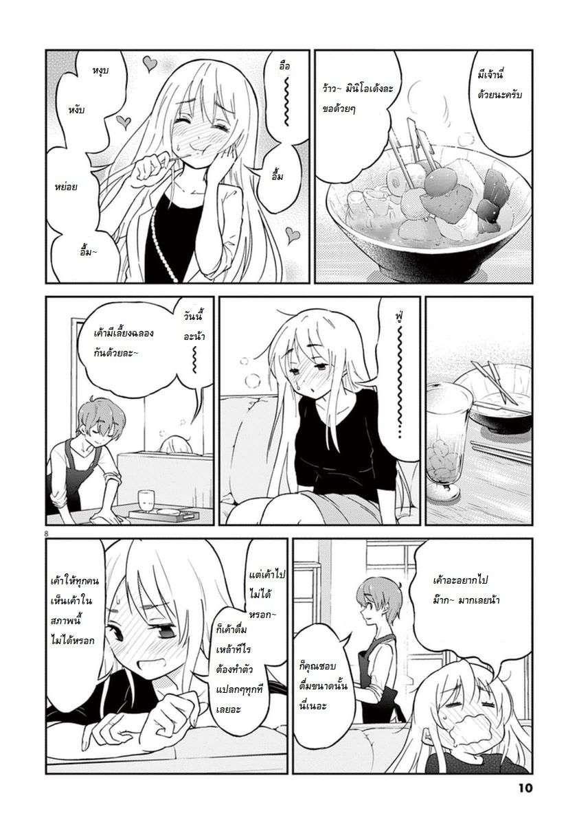 อ่านการ์ตูน Osake wa Fuufu ni Nattekara ตอนที่ 1 หน้าที่ 11