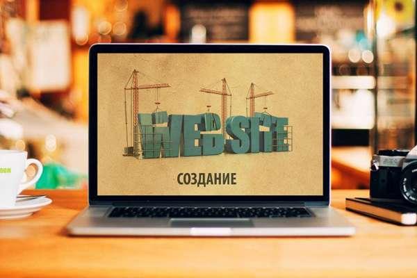 Создание сайта для компании под ключ. Разработка сайта для фирм