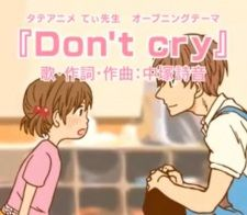 Don't Cry's Cover Image