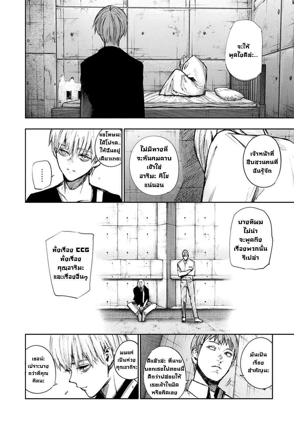 อ่านการ์ตูน Tokyo Ghoul:re ตอนที่ 117 หน้าที่ 5