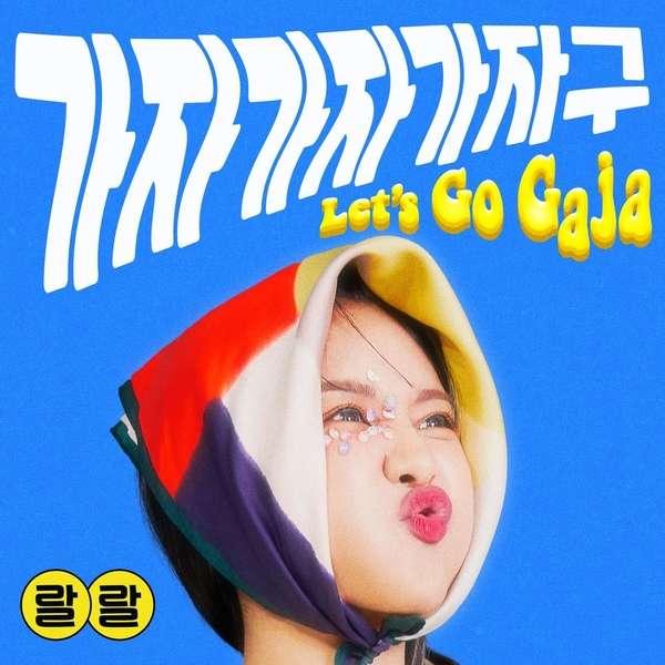 랄랄 (RalRal) – Let's Go Gaja (prod by Juncoco) MP3