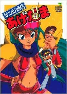 Genji Tsuushin Agedama's Cover Image