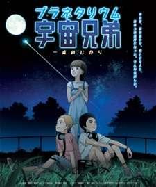 Planetarium Uchuu Kyoudai: Itten no Hikari's Cover Image