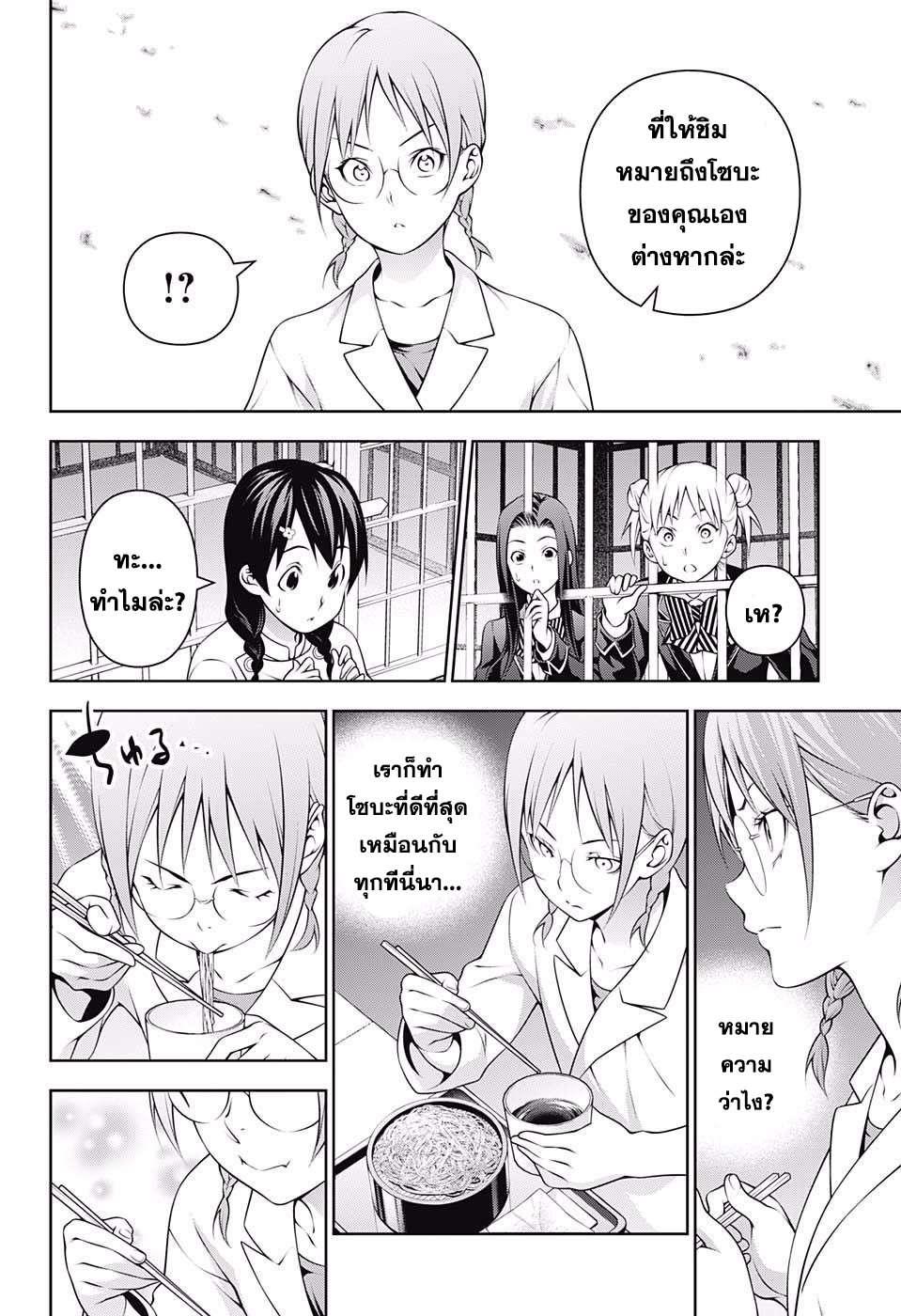 อ่านการ์ตูน Shokugeki no Soma ตอนที่ 214 หน้าที่ 4