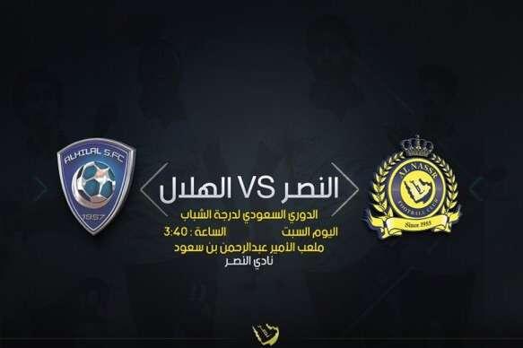 دوري الشباب: النصر الهلال أهداف HA1jc9.jpg