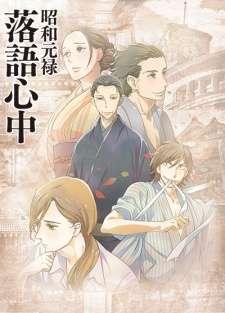 Shouwa Genroku Rakugo Shinjuu's Cover Image