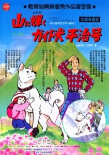 Yama ni Kagayaku: Guide-ken Heiji Gou's Cover Image