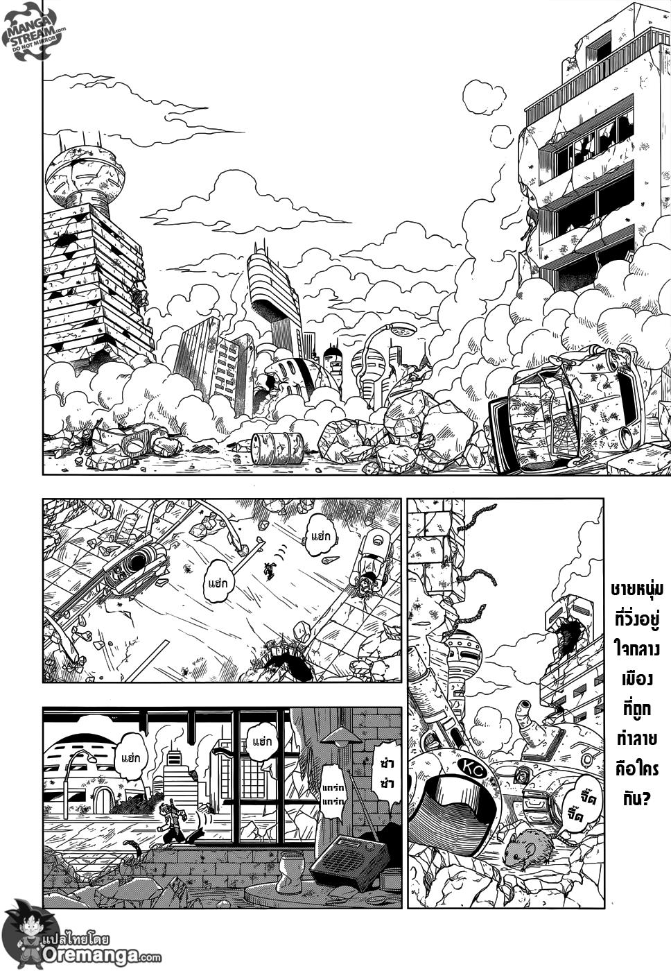 อ่านการ์ตูน Dragonball Super ตอนที่ 14 หน้าที่ 2