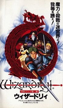 Wizardry's Cover Image