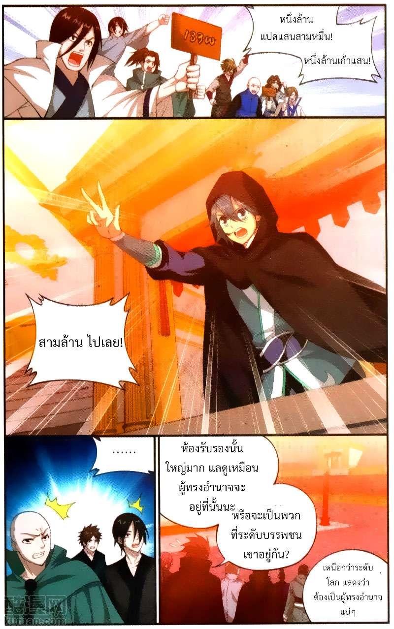 อ่านการ์ตูน Doupo Cangqiong ตอนที่ 195 หน้าที่ 14